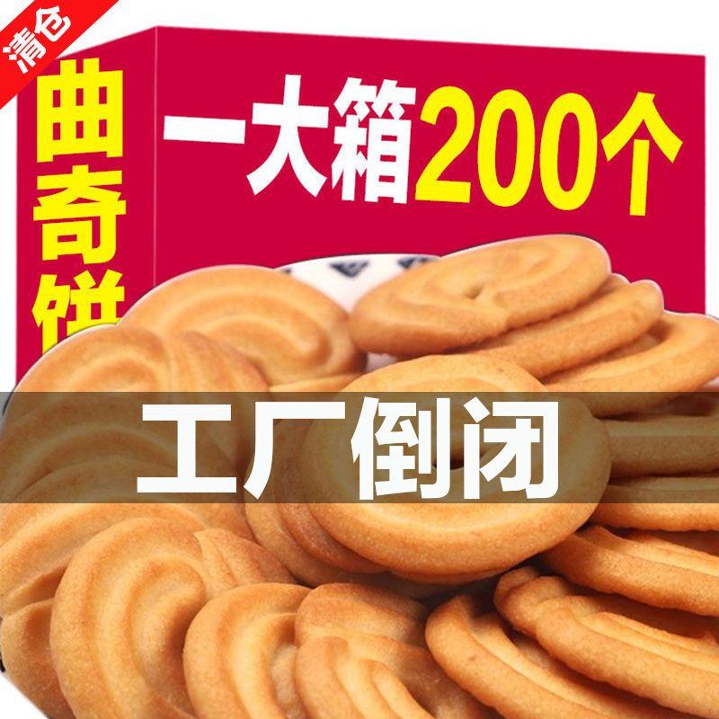 【1块抢整箱】曲奇饼干小包装早餐整箱批发休闲零食奶香零食儿童