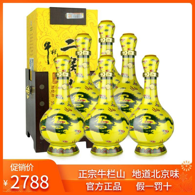 北京牛栏山二锅头黄瓷瓶经典黄龙52度清香型500ml*6瓶装 白酒整箱