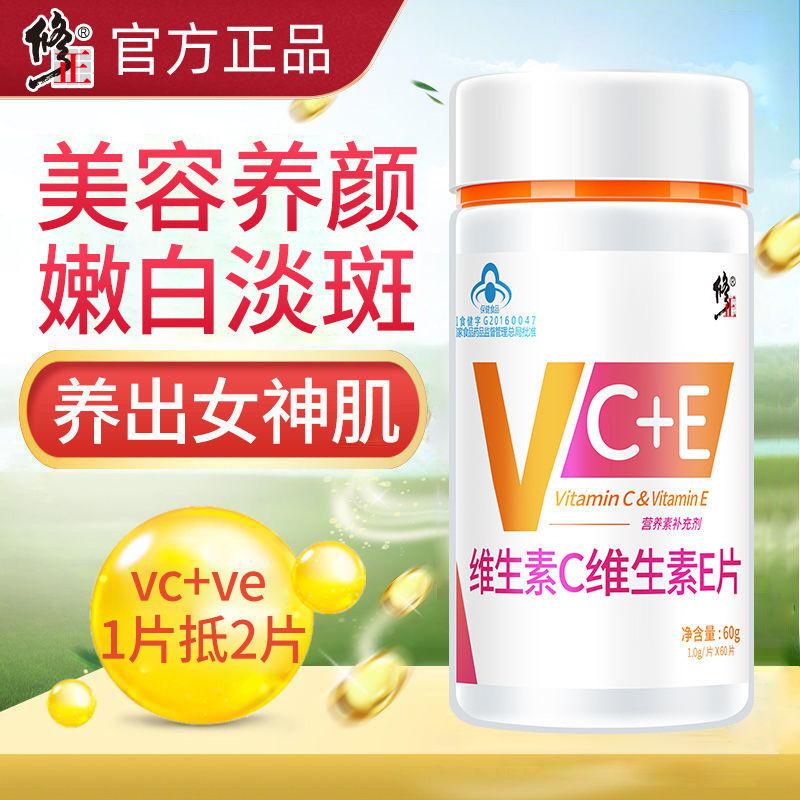 修正维生素c+e片祛斑美白美容养颜淡斑vc可搭维生素c维生素eVEVC