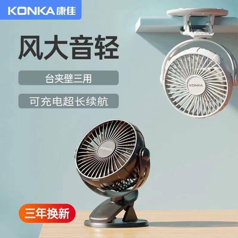 康佳便携式小风扇迷你充电USB电风扇宿舍床头小插电办公静音台扇