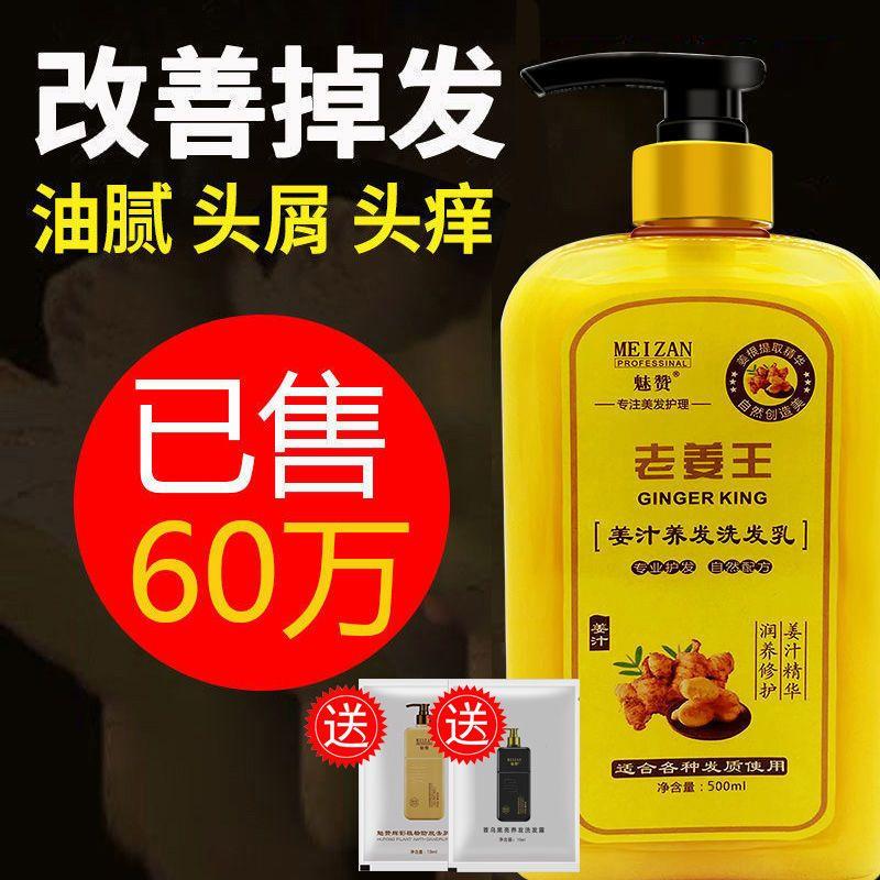 【2瓶】生姜洗发水防掉发养发护发素控油去屑止痒除螨老姜王套装
