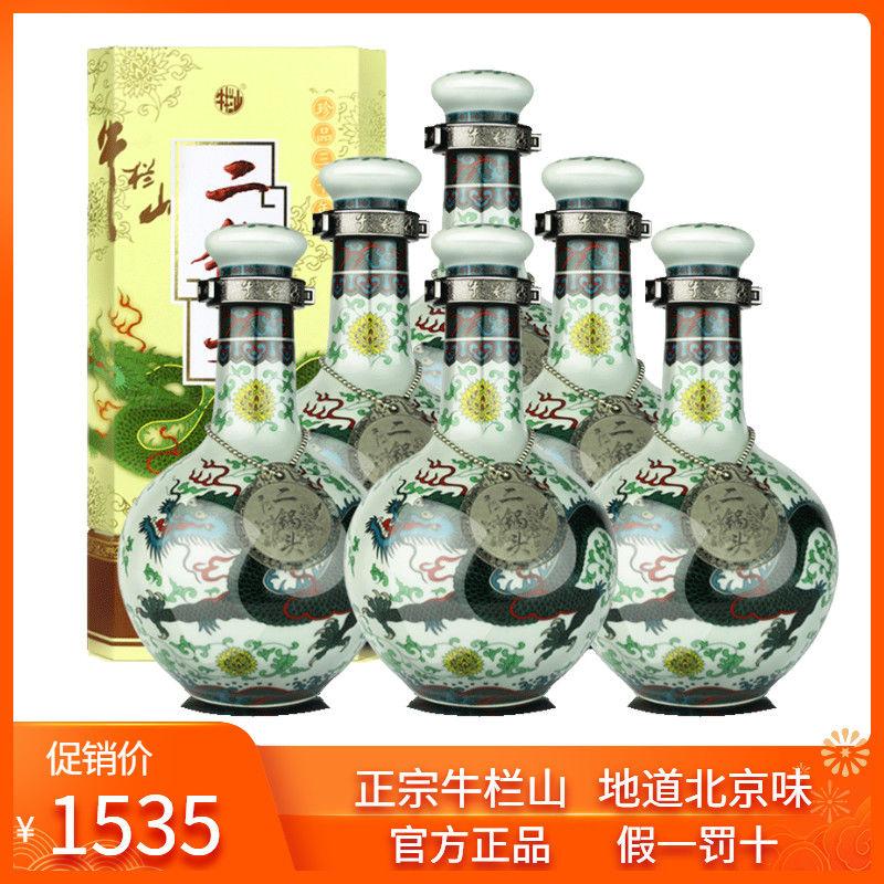 北京牛栏山二锅头青龙珍品三十53度清香型500ml*6瓶装 白酒整箱