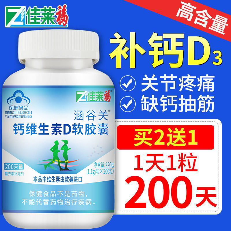 200粒钙片中老年人维生素D液体钙成人可搭骨质疏松腰腿疼抽筋补钙