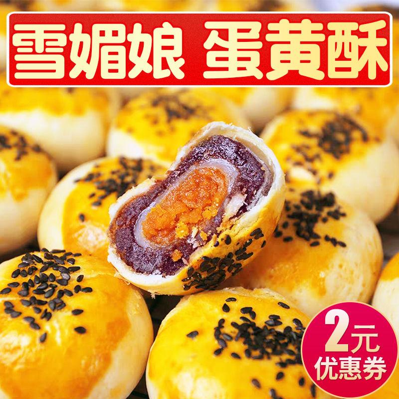 【日期新鲜】雪媚娘蛋黄酥糕点点心馅饼小吃甜品网红零食早餐整箱