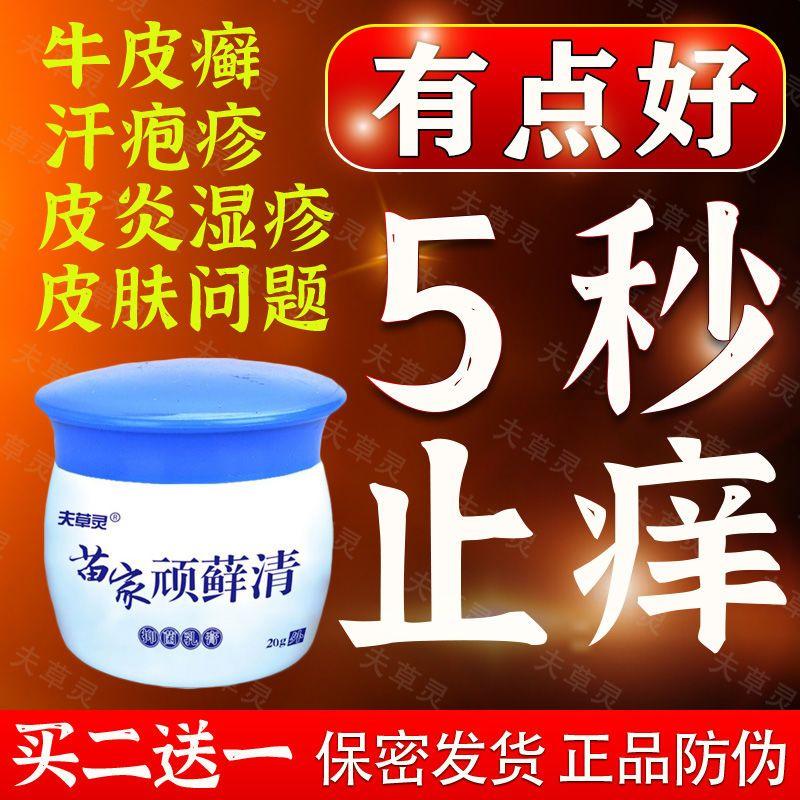 治牛皮癣银屑病特效专用湿疹止痒膏头皮癣皮炎皮肤瘙痒手足体股癣