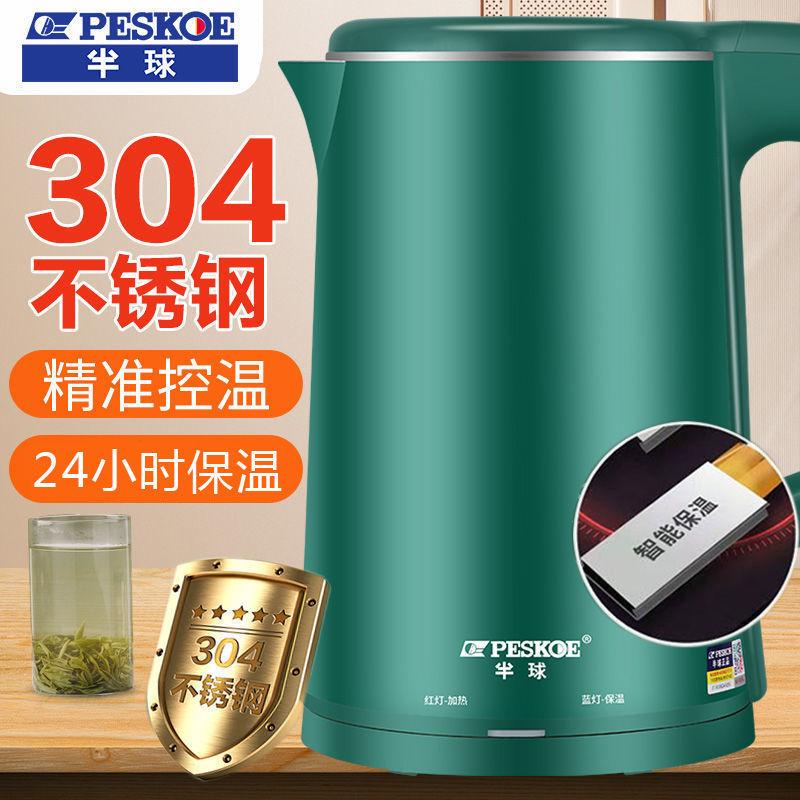 半球(PESKOE)电水壶热水壶304不锈钢大容量煮开家用宿舍电烧水壶