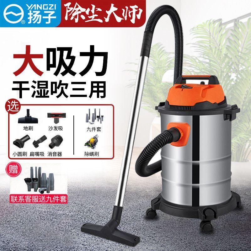 扬子吸尘器家用强力大功率大吸力静音手持式干湿工业桶式装修美缝
