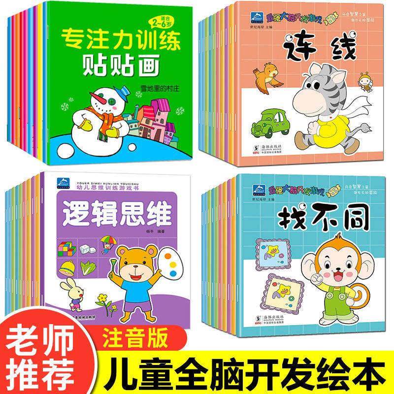 10本儿童智力开发全脑训练2-3-4-5-6岁宝宝早教书益智绘本图画书