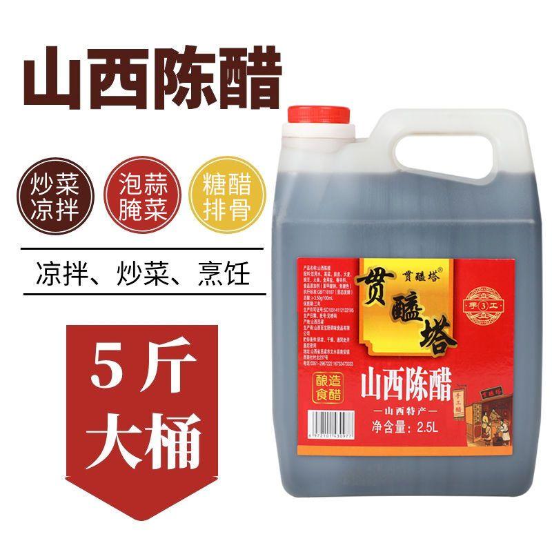山西老陈醋正宗纯粮5年酿造特产凉拌食用家用醋5斤纯手工醋饺子醋