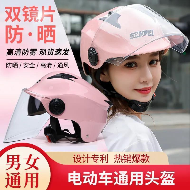 电瓶车安全头盔夏季防晒女骑行头盔网红男孩半盔四季通用防紫外线