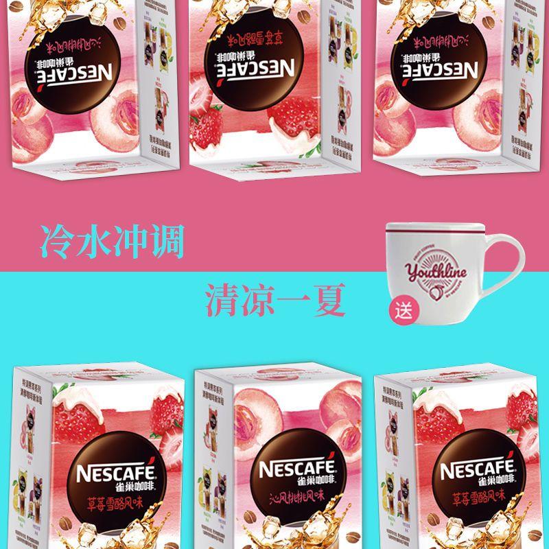 雀巢咖啡速溶15g*5袋水果味冷萃咖啡粉提神醒脑早餐奶茶代餐批发
