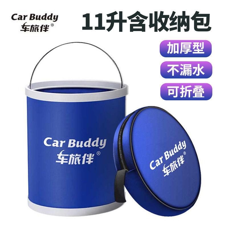 车旅伴11升车家两用可折叠洗车水桶车载水桶户外旅行野营钓鱼桶