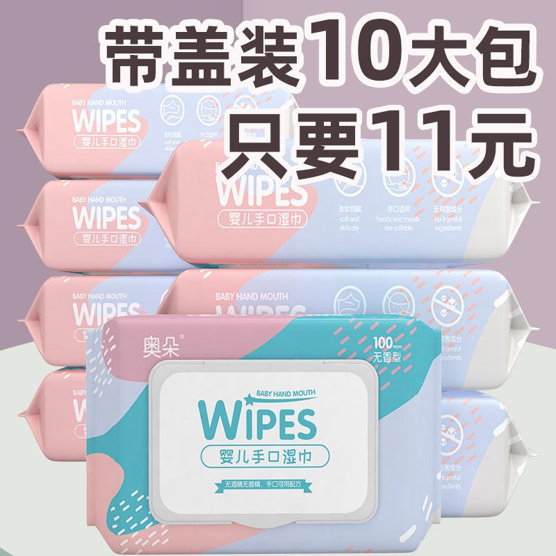 婴儿湿巾纸宝宝手口专用湿纸巾屁屁新生儿童成人带盖批发特价大包