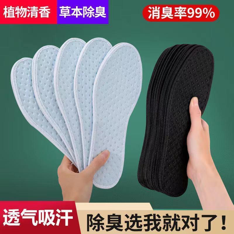 留香除臭鞋垫男女士竹炭防臭透气吸汗运动加厚四季款软底皮鞋垫子