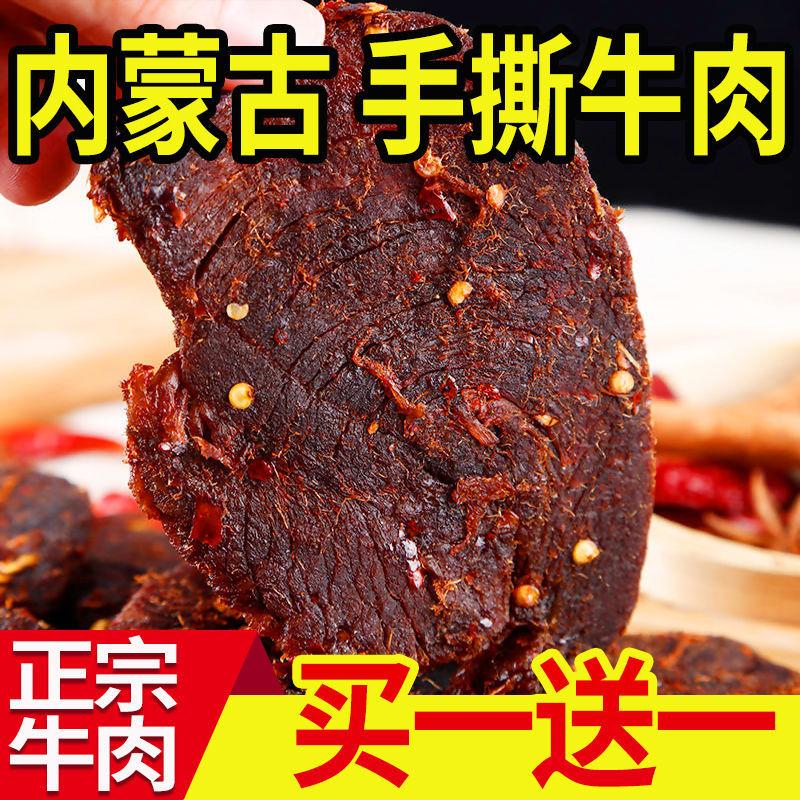 正宗内蒙古牦牛风干手撕五香麻辣牛肉干片250g/500g休闲零食小吃