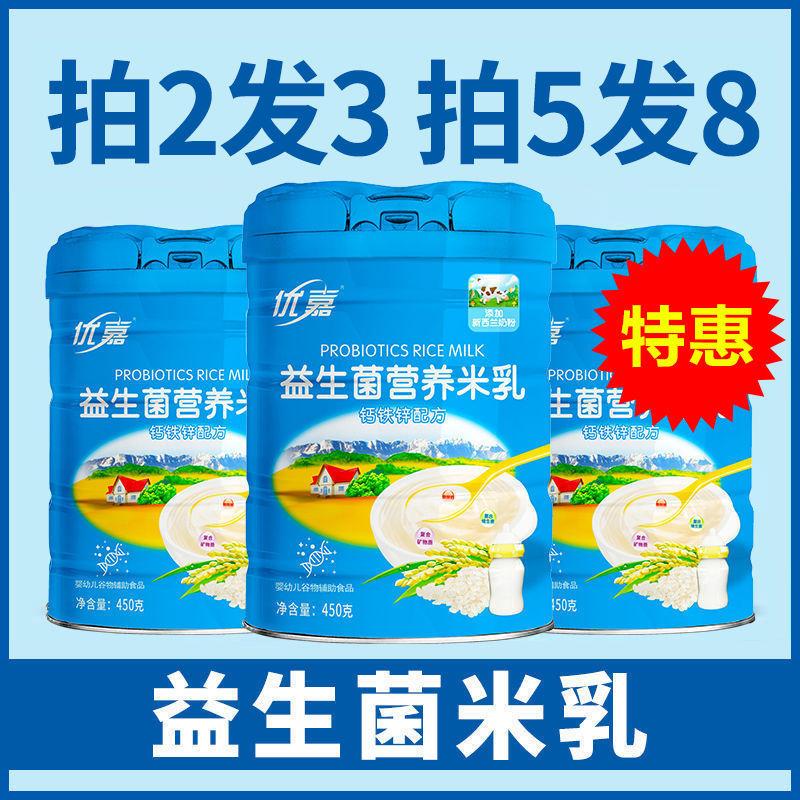 宝宝益生菌营养米乳米粉婴幼儿童米糊粥辅食批发补高钙铁锌细粉