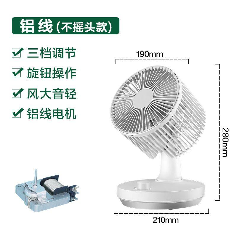 电风扇台式家用大风力空气循环扇静音摇头定时省电音轻智能遥控扇