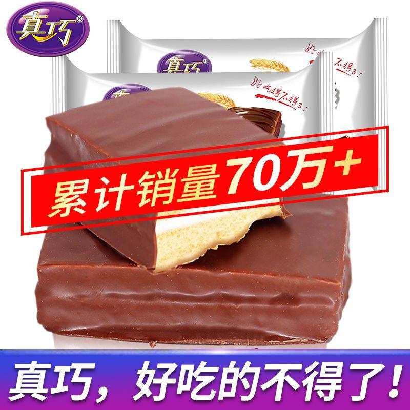 【70万+销量】真巧涂层夹心巧克力蛋糕早餐面包零食糕点500g整箱