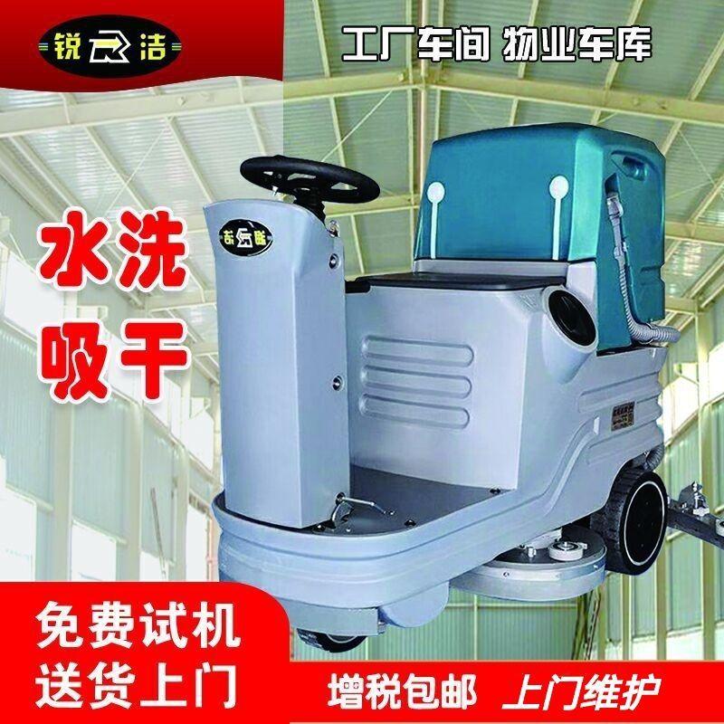 驾驶式洗地机工厂车间仓库物业单双刷全自动电动扫地车拖地刷地机
