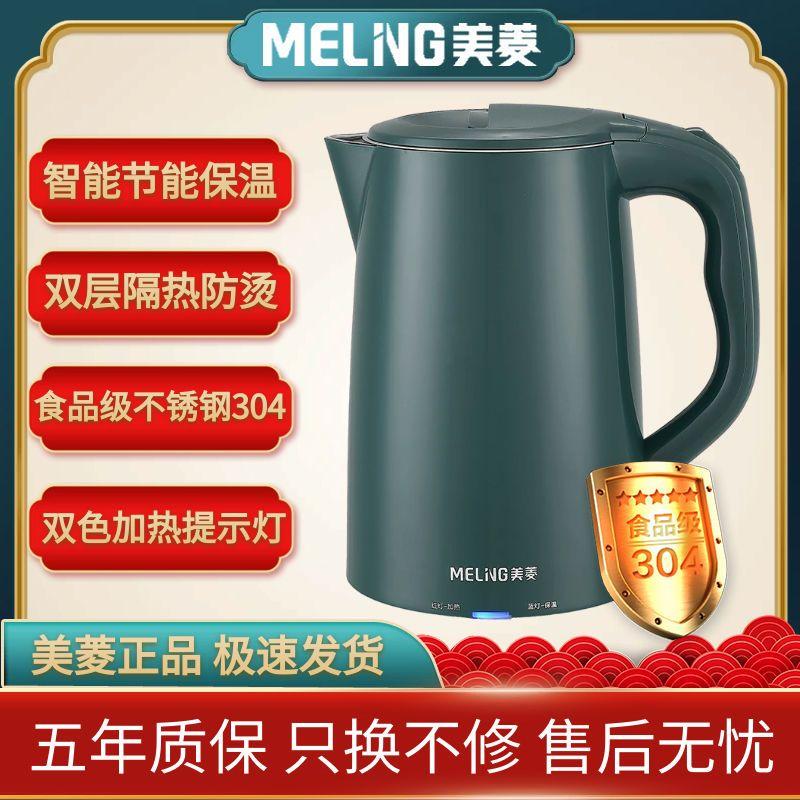 美菱热水壶烧水壶304不锈钢水壶电水壶快烧壶烧水器水壶家用客厅