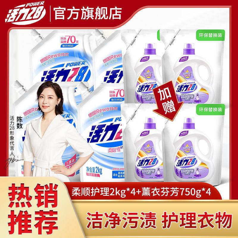 活力28柔顺护理洗衣液家庭装整箱袋装批发香味持久补充装一箱特价