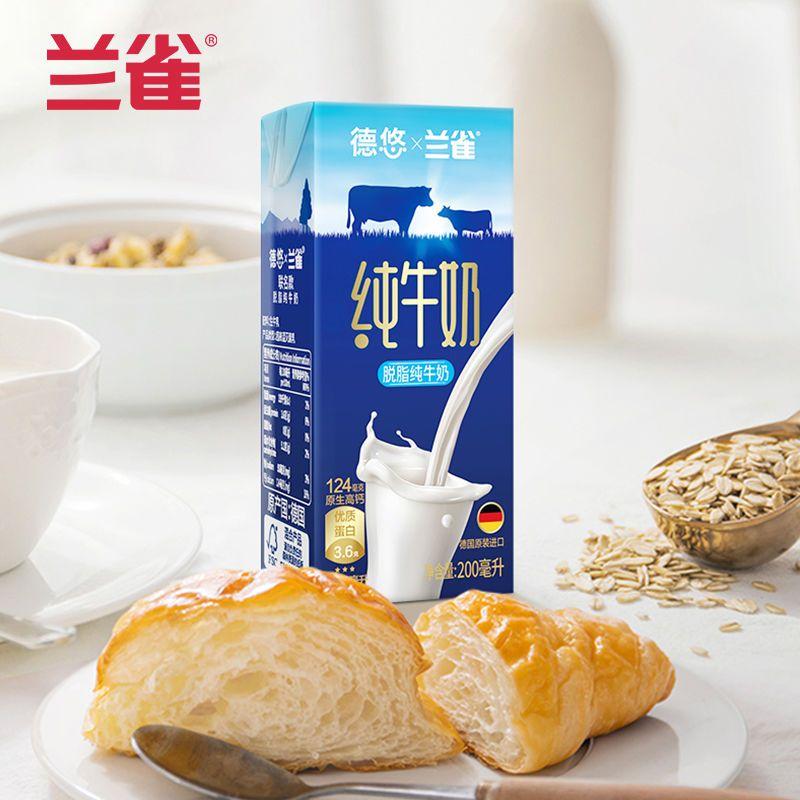 兰雀德悠高钙脱脂纯牛奶200ml*24盒德国进口低脂成人青少年早餐奶