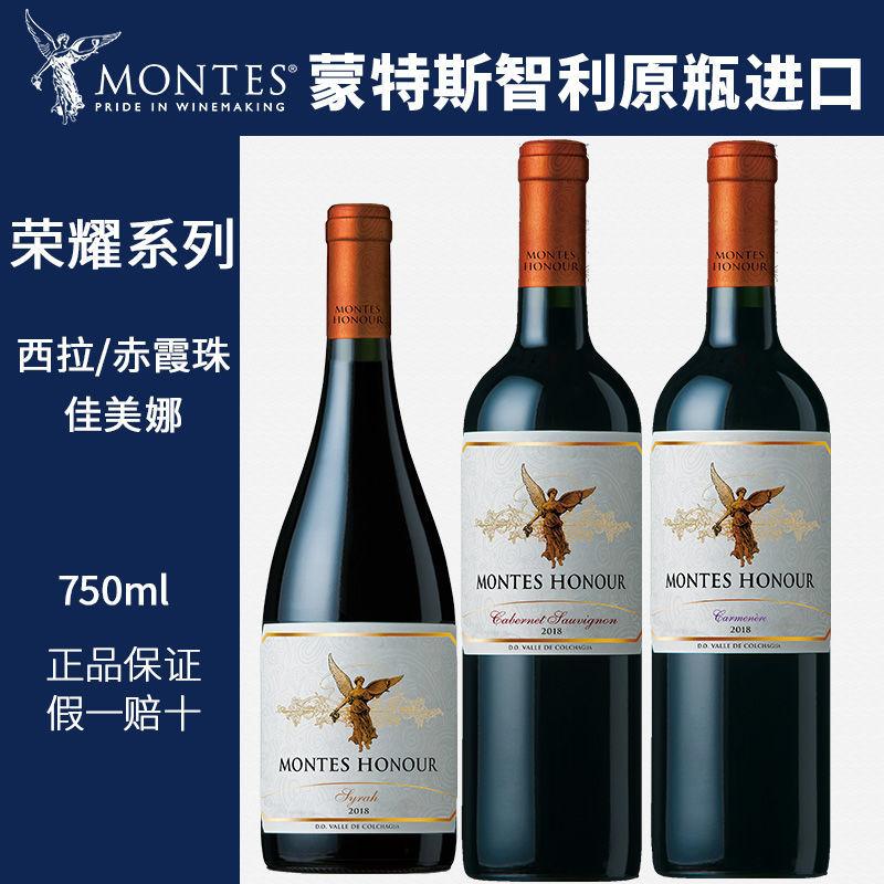 智利原瓶进口蒙特斯荣耀系列Montes佳美娜西拉赤霞珠干红葡萄酒