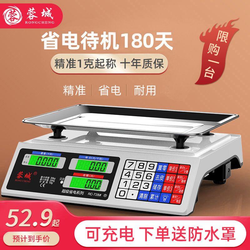 蓉城电子秤商用市斤家用30kg计价称重器小型卖菜电子称菜台秤厨房