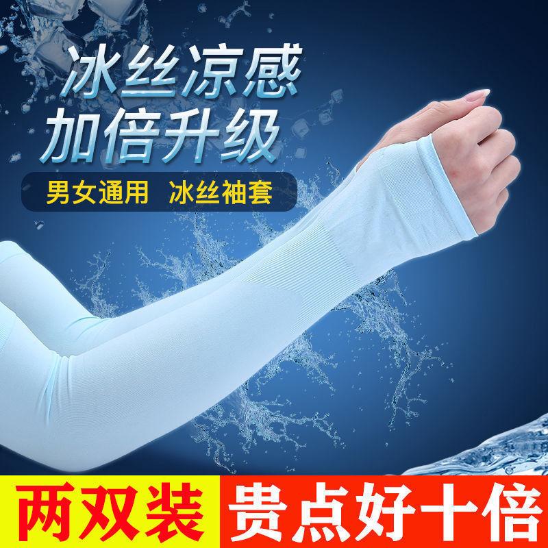 冰丝袖套男女款夏天宽松透气冰凉防紫外线运动户外新款防晒袖套头