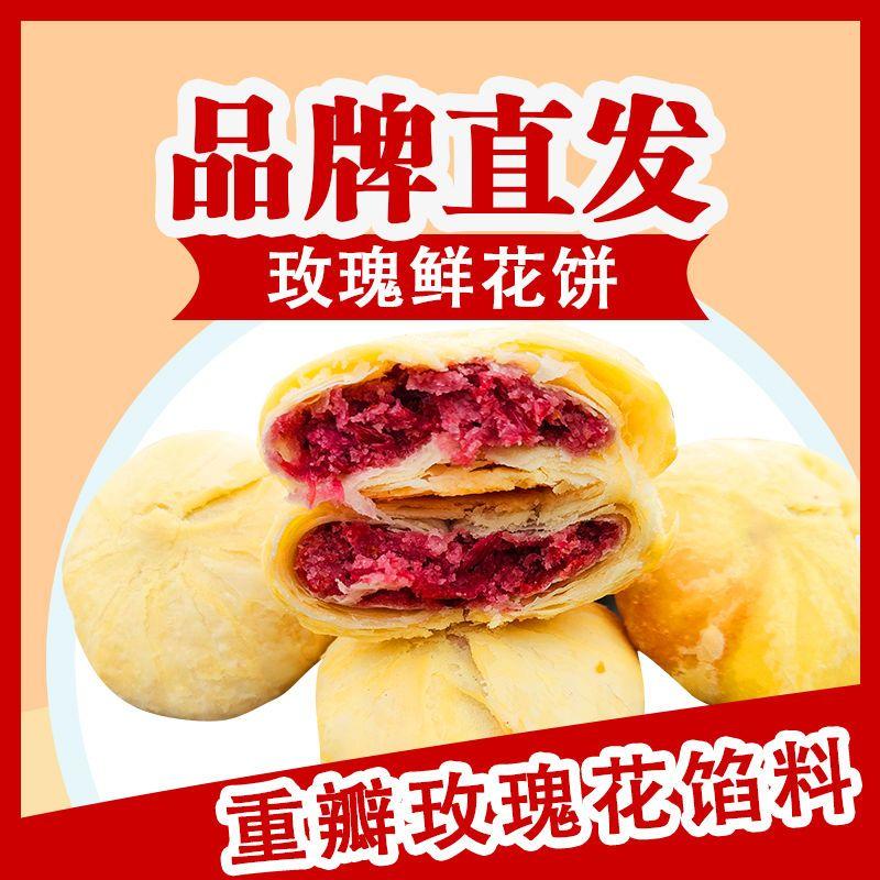 黔力谷玫瑰鲜花饼酥皮新鲜现烤早餐手工糕点特产点心休闲零食