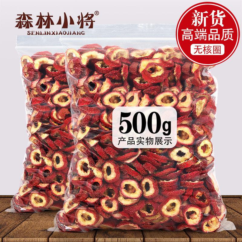 【农家精选】无核山楂干500g新鲜去核山楂片特级空心圈泡茶水100g