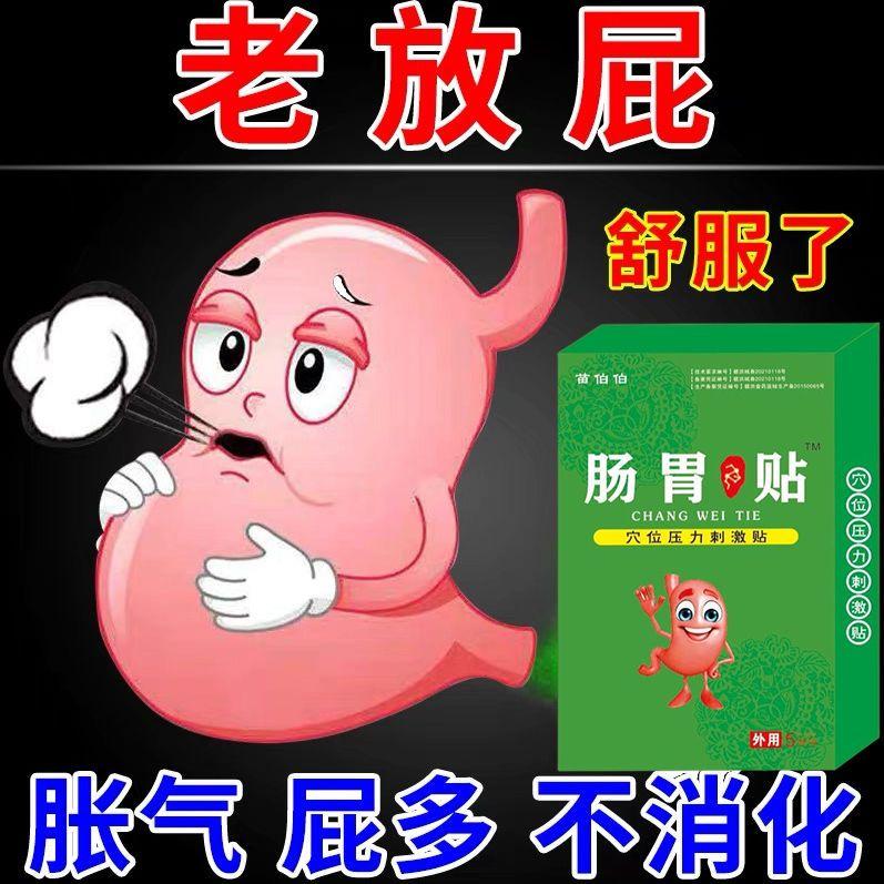 肠胃贴胃酸恶心胀气屁多消化不良打嗝拉肚子暖胃贴胃寒驱寒脾胃贴