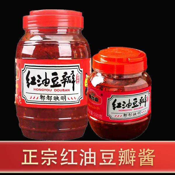 郫县豆瓣酱四川特产正宗家用炒菜红油豆瓣酱厨房调料下饭菜酱料