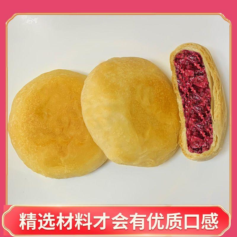 鲜花饼手工现烤玫瑰鲜花饼早餐午茶小吃零食好吃糕点点心休闲食品