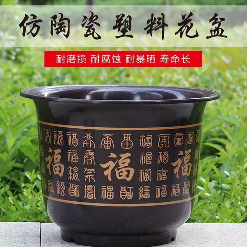 花盆塑料百福大号特价清仓仿陶瓷绿萝多肉专用花盆批发送托盘