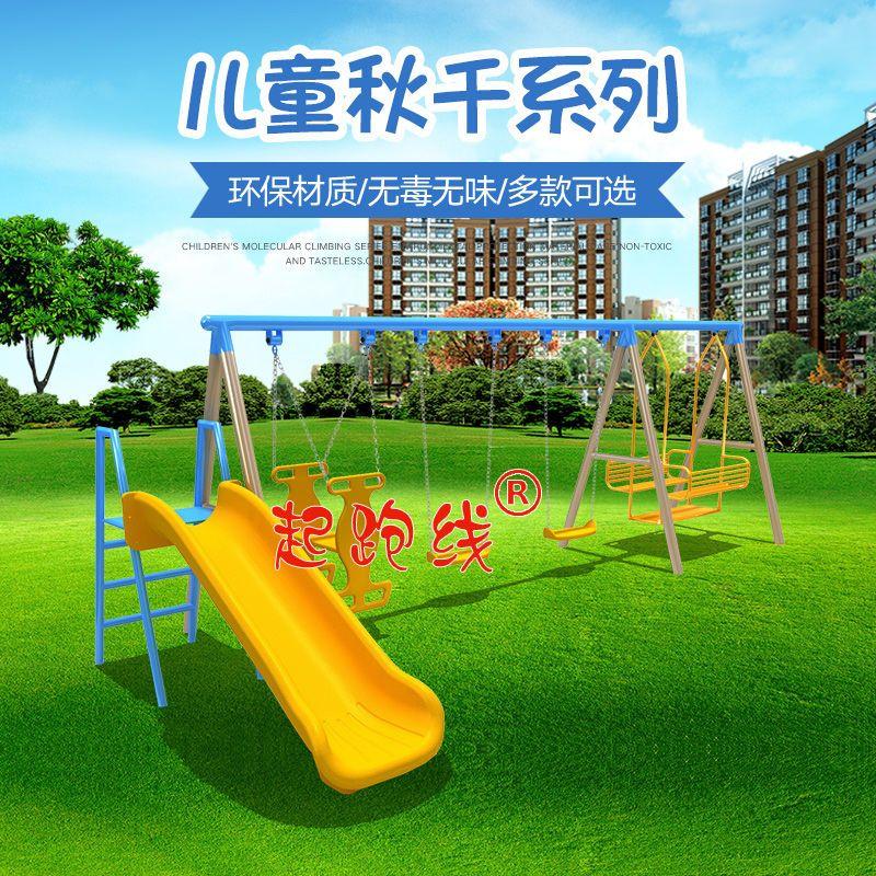 户外滑梯秋千儿童乐园秋千滑梯组合秋千乐园滑梯大型游乐设备滑梯