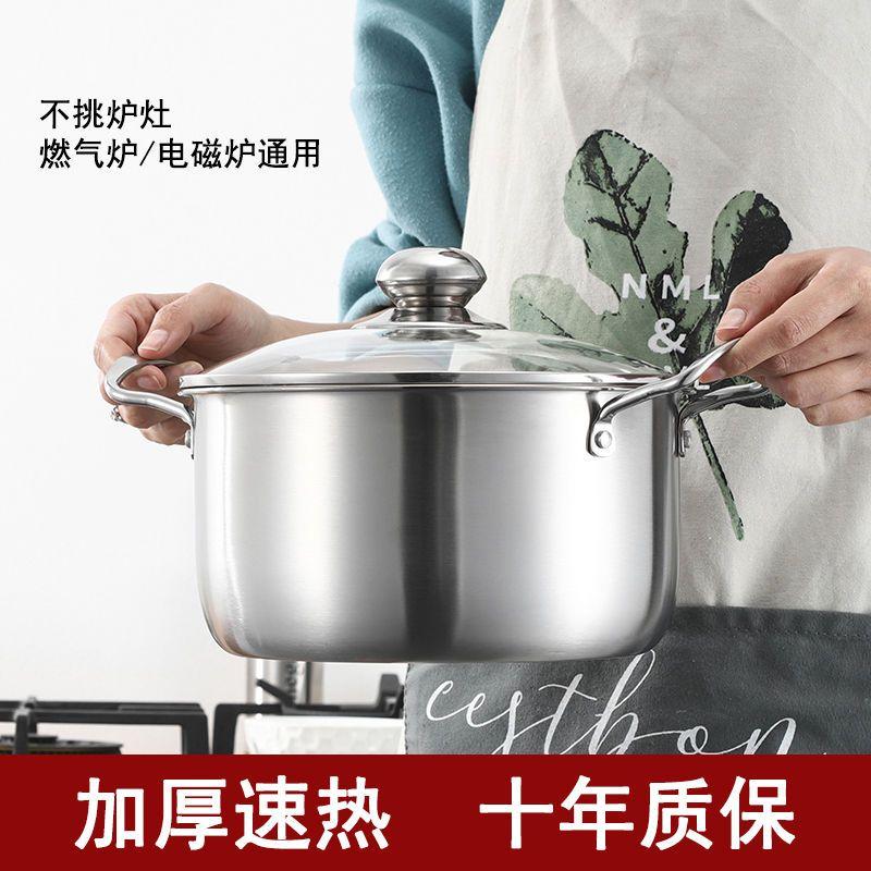 【厂家直销】不锈钢加厚汤锅大容量煤气电磁炉通用蒸煮家用小汤锅
