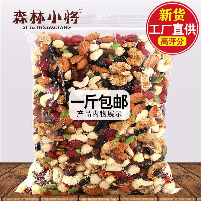 每日坚果混合果仁500g大袋装雪花酥原料儿童孕妇干果休闲零食200g