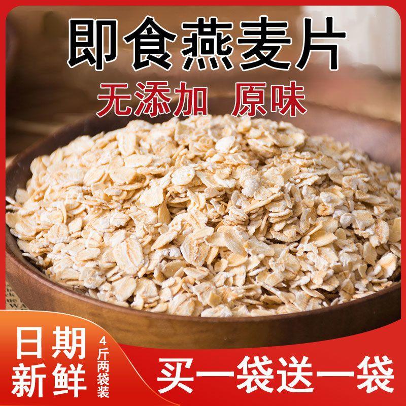 燕麦片即食代餐水果麦片干吃早餐免煮全麦酸奶麦片学生冲饮