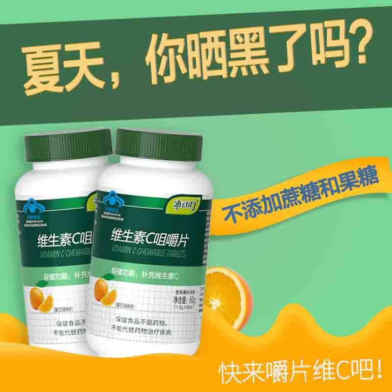 沛动力维生素C咀嚼片香橙味成人vc片补充维C片正品