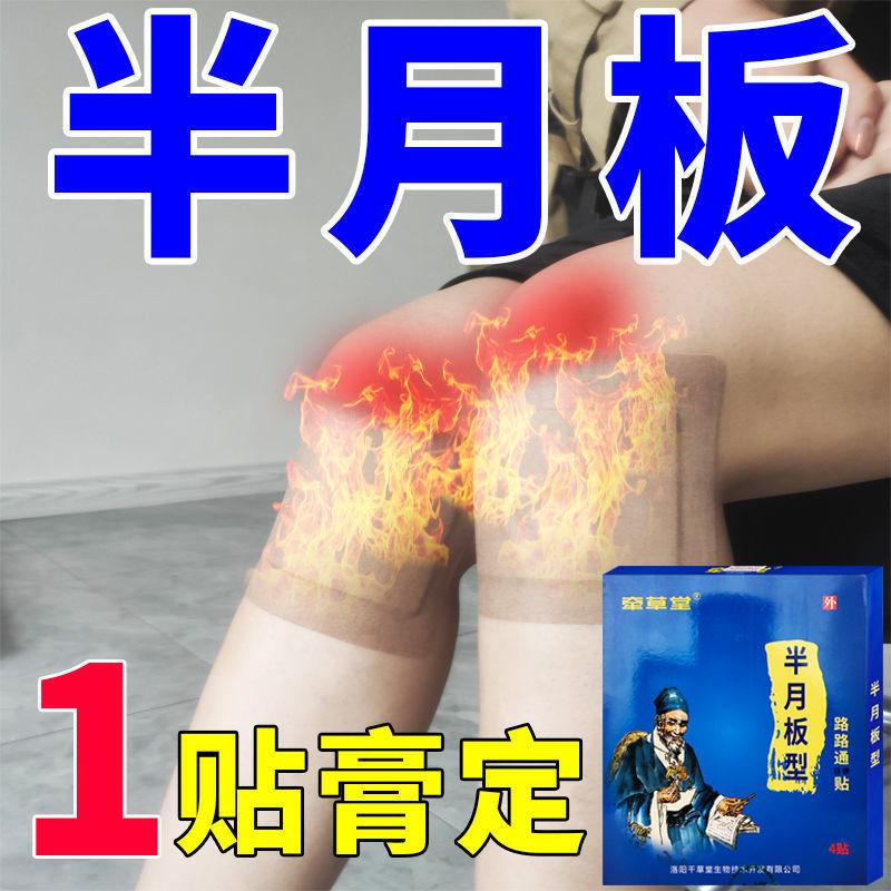 37741-【超级强效神贴】半月板损伤贴腿软风湿骨痛滑膜焱膝盖疼痛特效贴-详情图