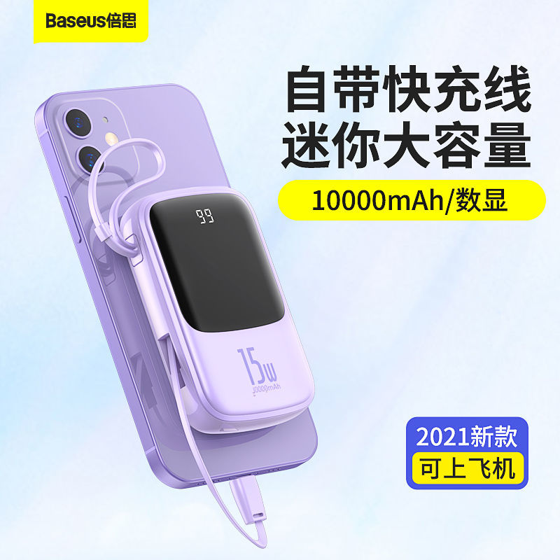 倍思自带线15W充电宝小型大容量迷你双向快充移动电源10000毫安