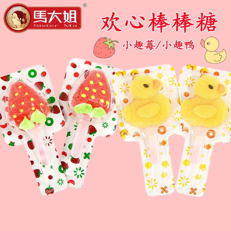马大姐欢心棒棒糖小趣莓小趣鸭卡通造型水果味软糖儿童休闲零食