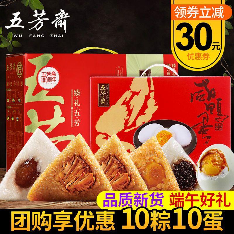 五芳斋粽子礼盒装双礼10粽10蛋端午送礼嘉兴粽子批发蛋黄肉粽团购