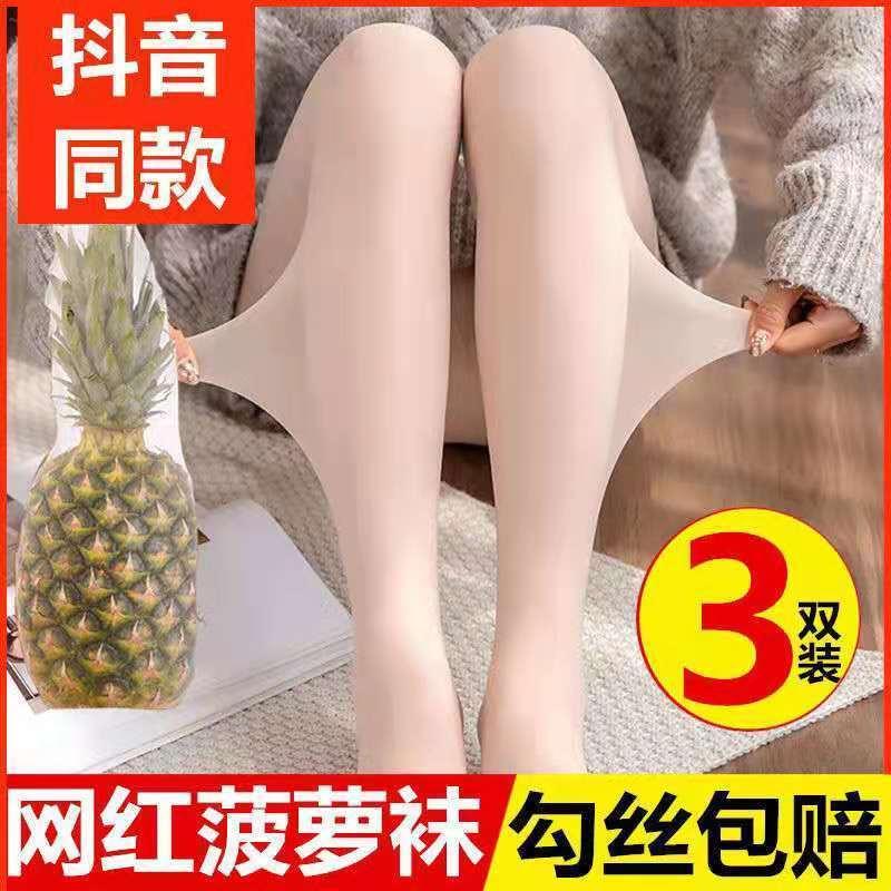 肉色丝袜女超薄款2021新款网红黑丝春秋光腿神器菠萝袜防勾丝夏季