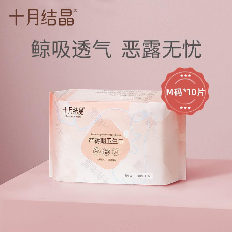 54213-十月结晶产妇卫生巾产褥期孕妇产后专用排恶露月子卫生巾-详情图