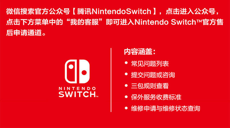 任天堂 Switch手柄國行Joy-Con游戲機專用手柄NS左右體感周邊配件-Q19778