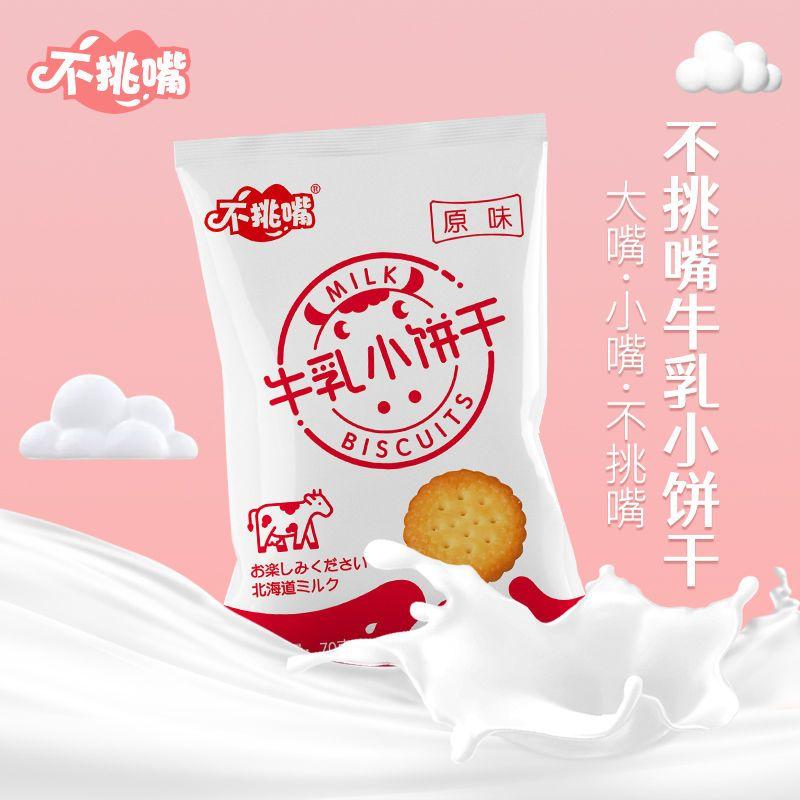 不挑嘴原味牛乳饼干70g*10包休闲零食小吃早餐 代餐糕点独立包装
