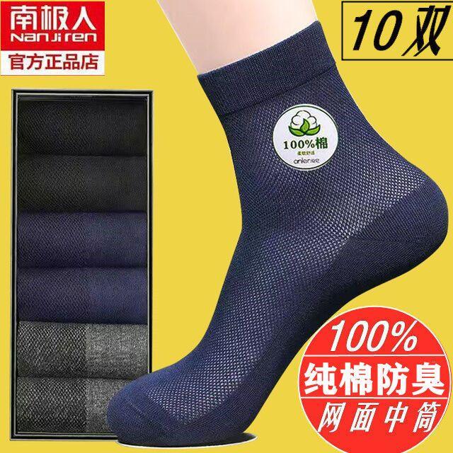 南极人袜子男中筒袜纯棉春夏薄款四季长筒棉透气防臭运动男厚袜子