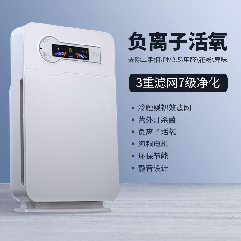 松纯家用空气净化器除粉尘甲醛净化空气纯铜电机释放负离子净化器